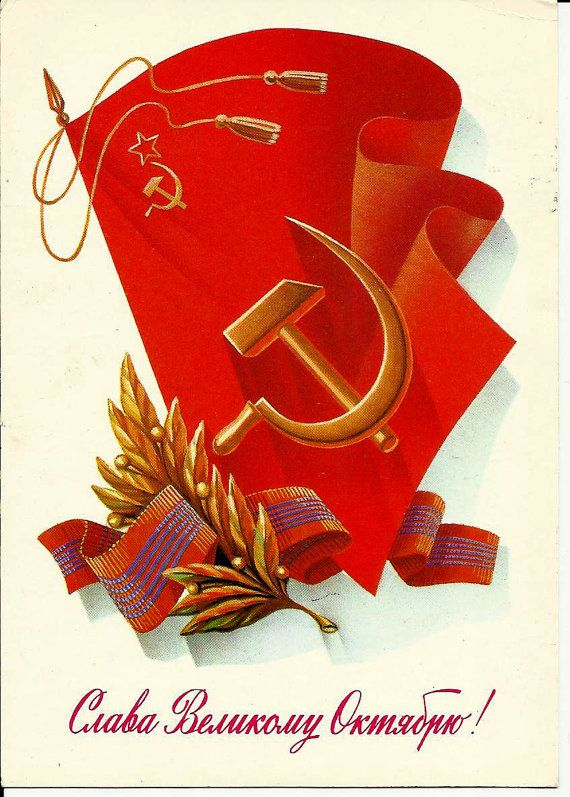 USSR  Red flag  Vintage Russian Postcard by LucyMarket on Etsy, $3.50