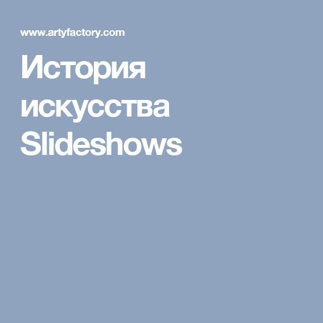 История искусства Slideshows
