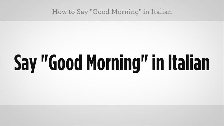 how to say you know in italian