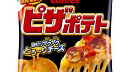原料不足でカルビーポテトチップス一部商品が休売終売に--ピザポテトなど対象は33品