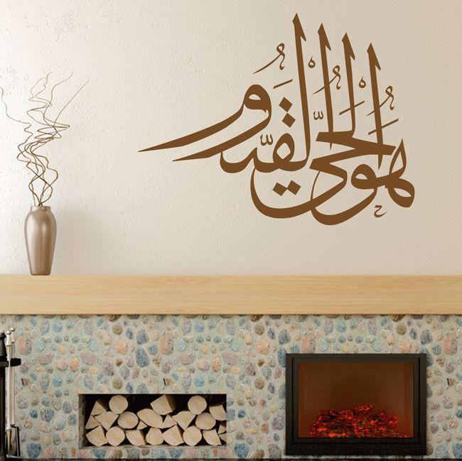 Al Hayyui Al Qaddor Wall Sticker Islamic Calligraphy