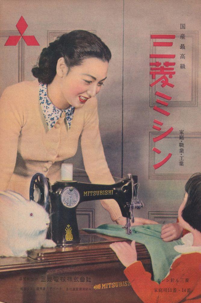 三菱ミシン 1952年