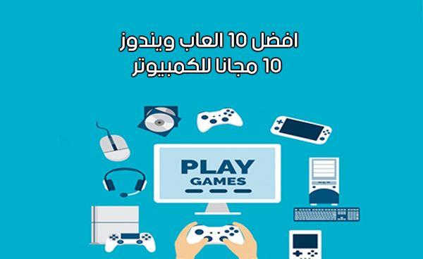 تحميل افضل 10 العاب ويندوز 10 Free Games Games To Play Windows 10