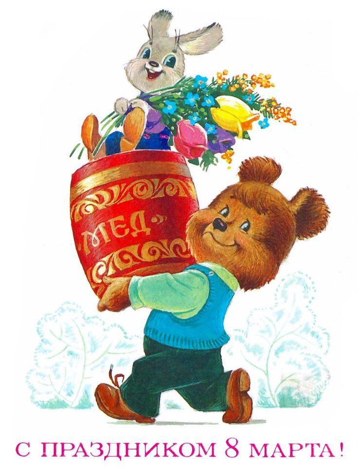 Открытки, поздравление с 8 марта открытки ссср