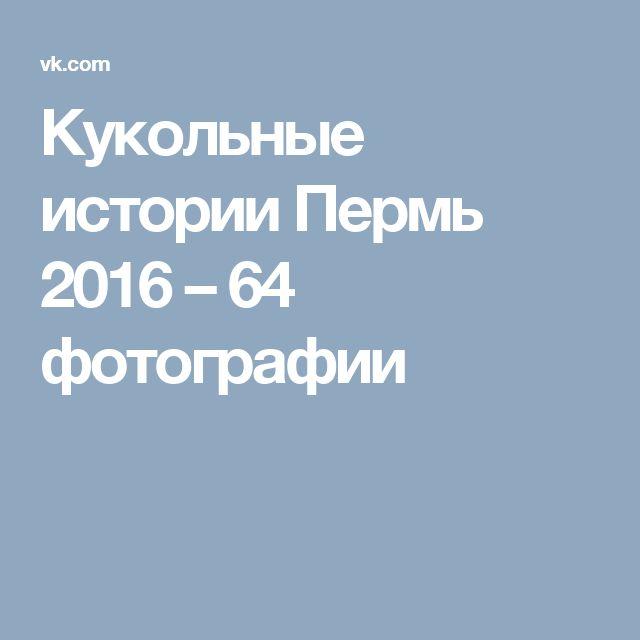 Кукольные истории Пермь 2016 – 64 фотографии