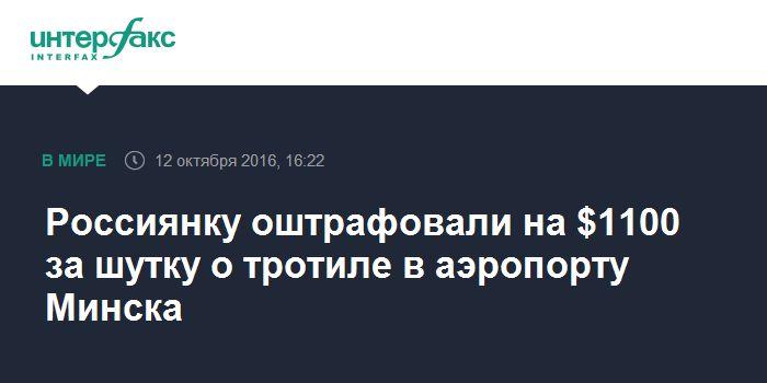 Россиянку оштрафовали на $1100 за шутку о тротиле в аэропорту Минска - Интерфакс