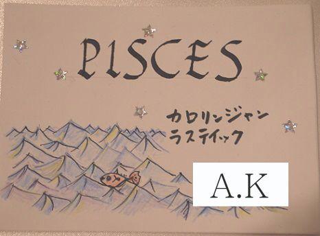 """""""P""""その1 魚座ネタ"""