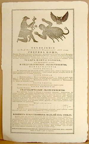 """Russian Letterpress Entertainment Broadside THEATER OF PHANTASMAGORIA; HYDRAULICS, ETC.   Supplement to """"Moskovskiye Vedomosti"""". (Theater of Phantasmagoria or Metamorphoses of Ghosts; Hydraulic Experiments; Museum of Glass Wares, etc.).Text in Russian. Moscow, 1833 Medium: Woodcut, Letterpress Russian Art and Books"""