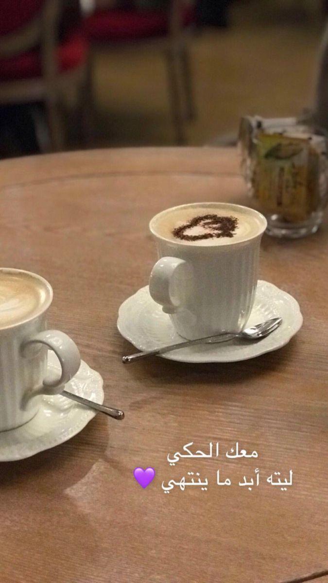Telegram Contact Live Khadijah Coffee Time Tableware Love Quotes