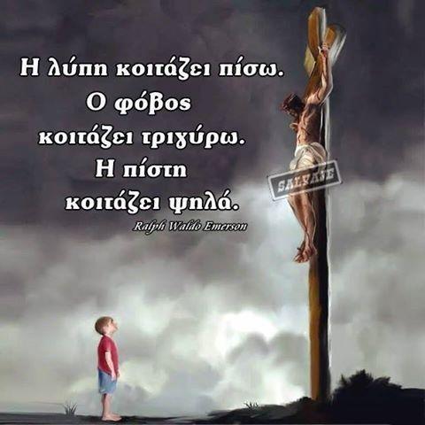 Ψηλά....Στο Θεό....