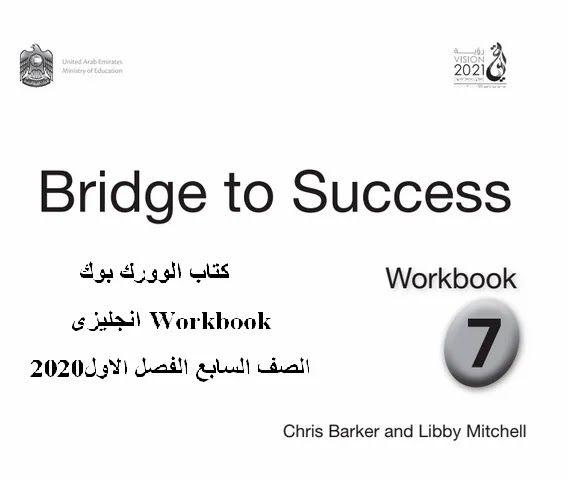 كتاب الوورك بوك Workbook انجليزى الصف السابع الفصل الاول2020 Workbook Mitchell Barker
