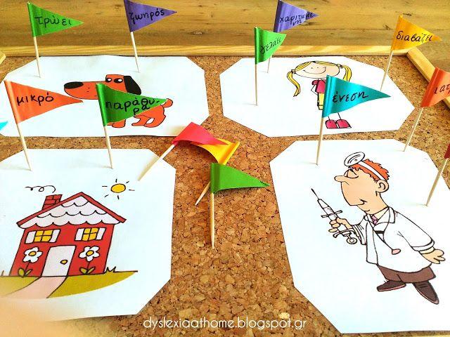 Με σημαία τις λέξεις! Παθητικό λεξιλόγιο σε παιδιά με δυσλεξία!