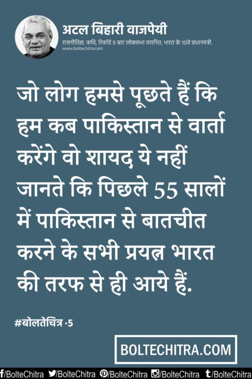 Atal Bihari Vajpayee Quotes in Hindi      Part 5