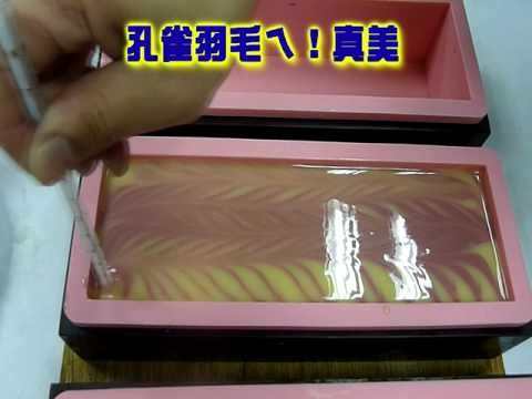 Taiwan Swirl Soap Technique - video tutorial.  Video is in Chinese, but it is easy to understand by watching even if you don't read/speak Chinese.