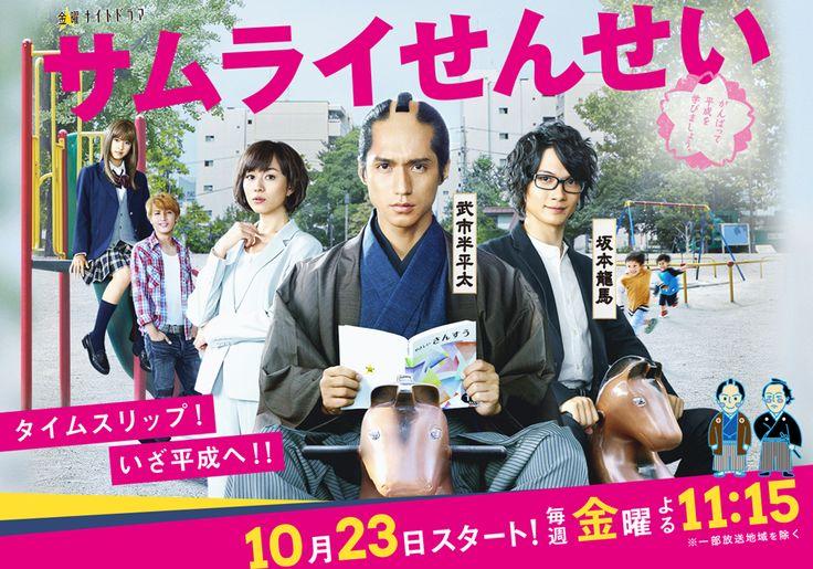 【ドラマ】サムライせんせい(2015秋)