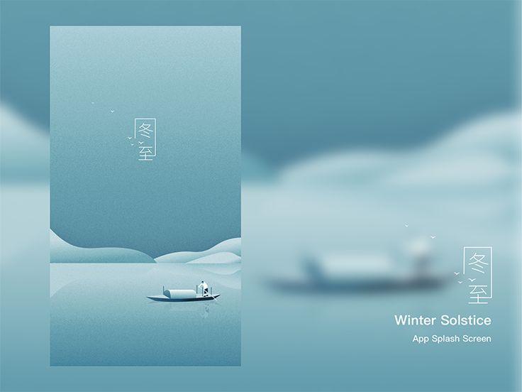Winter Solstice -App Splash Screen by olivia