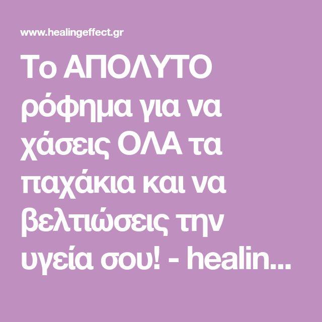 Το ΑΠΟΛΥΤΟ ρόφημα για να χάσεις ΟΛΑ τα παχάκια και να βελτιώσεις την υγεία σου! - healingeffect.gr