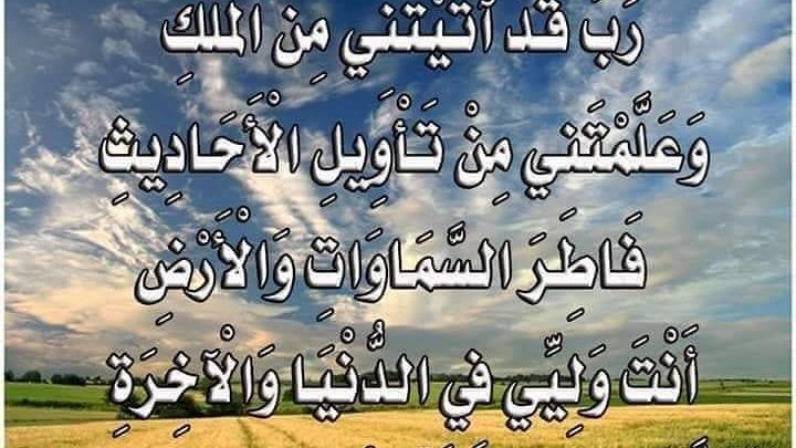 ادعية طويلة لفك الكرب وللمتوفي وللرزق بالزواج Arabic Calligraphy Calligraphy Weather