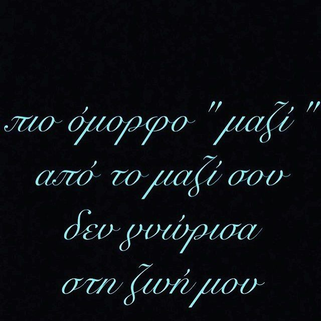 #athens_greekquotes #athens #greece #greekquotes #greek #quotes #like4like #follow4follow #like #follow #love #couples #couplegoals
