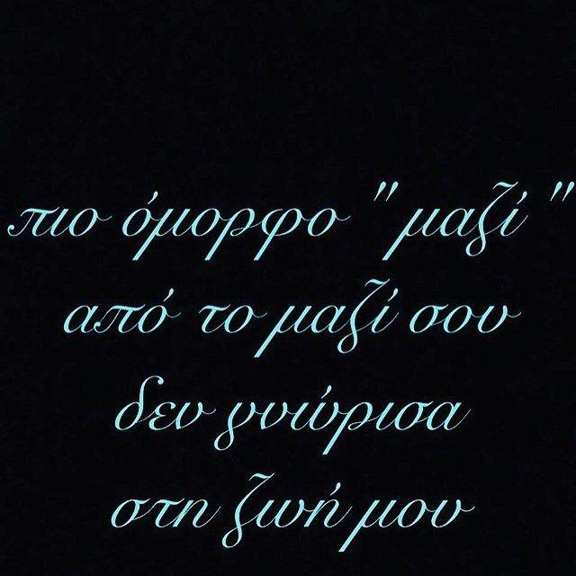 #athens_greekquotes #athens #greece #greekquotes #greek #quotes #like4like #follow4follow #like #follow #love #couples #couplegoals