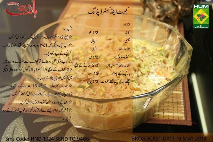 Eid Ul Fitr Recipe 2013 Carrot Custard Pudding Recipe In