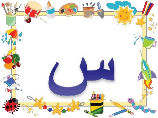 حرف السين حروف اللغة العربية Alphabet Coloring Alphabet Baby Mobile
