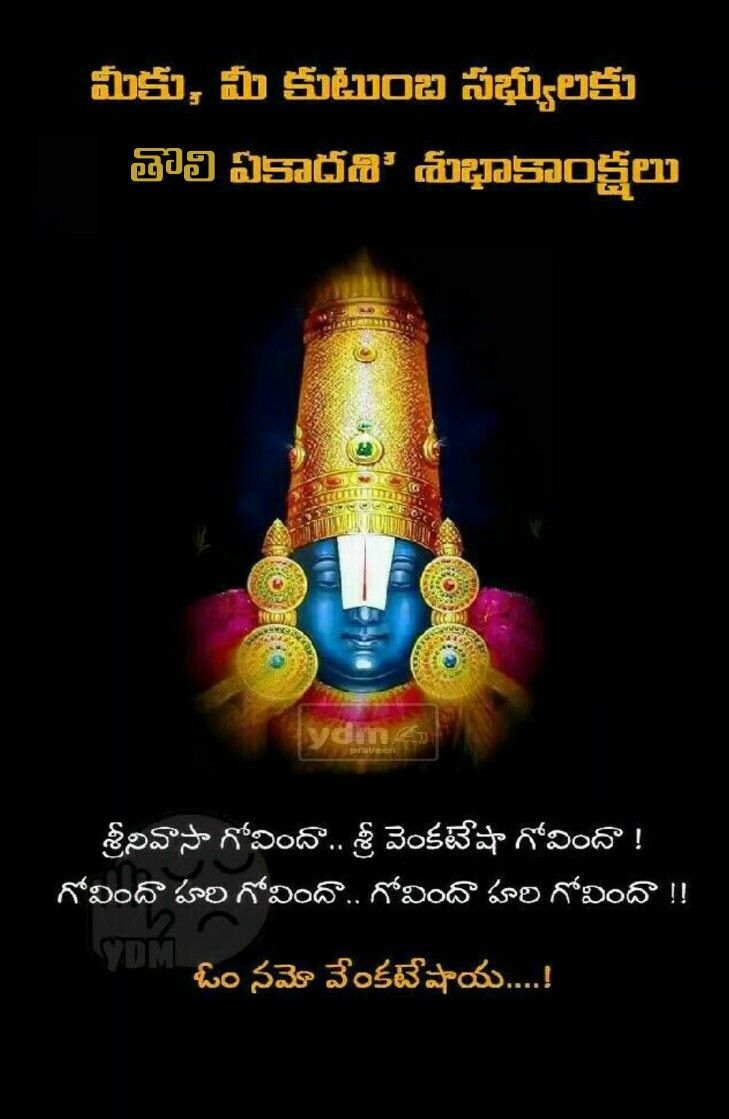 Pin By Vandana On Lord Venkateswara With Images Lamp Table