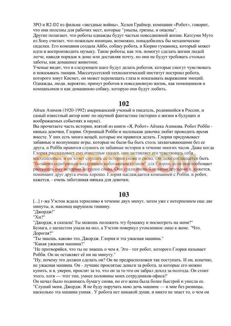 Русский язык 3 класс основные содержательные линии планирование канакина фгос