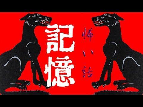 【怖い話】記憶【朗読、怪談、百物語、洒落怖,怖い】 怖い話朗読動画まとめサイト 麒麟: http://kiriin.com/