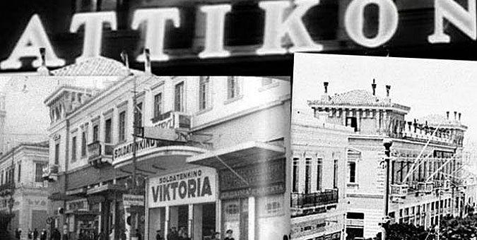 10 αθηναϊκά κτίρια με ενδιαφέρουσες ιστορίες Μέγαρο Βούρου - κινηματογράφος Αττικόν