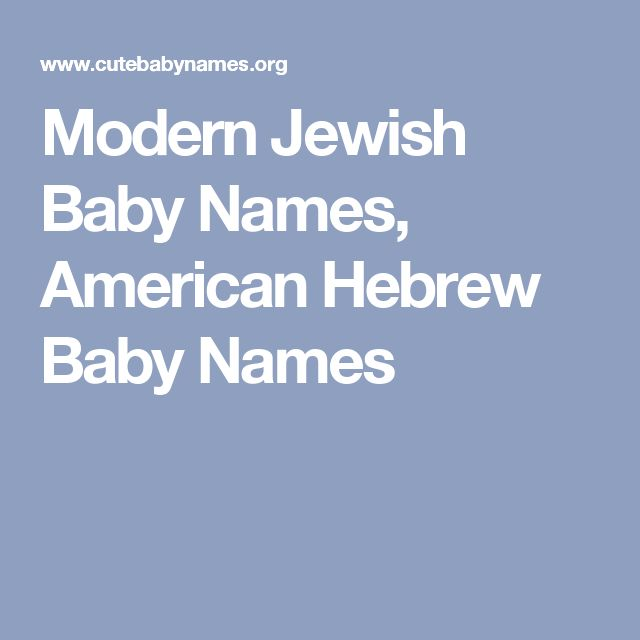 the effects of modern america in judaism They are all artistically enhanced with visually stunning color, shadow and lighting effects many of them are also animated and they're ready for you to use in your powerpoint presentations the moment you need them related presentations  the powerpoint ppt presentation: history of judaism is the property of its rightful.