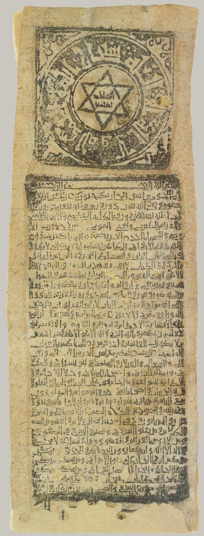 """Amuleto, siglo 11; fatimí, tinta sobre papel de Egipto H. 9 pulgadas (23 cm), W. 3 1/4 pulgadas (8,4 cm) Siglos antes de la impresión de bloque fue introducido en Europa, la técnica fue utilizada en el mundo islámico para producir textos en miniatura que consisten en oraciones, encantamientos y versos coránicos  El texto de este amuleto se encuentra en la escritura cúfica angular. La estrella de seis puntas, un símbolo familiar en el arte islámico, que suele llamarse """"sello de Salomón""""."""