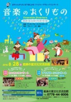 福井県の池田町能楽の里文化交流会館で音楽のおくりものが08月28日に開催されます ラシックだけでなく小さい子が大好きな曲のひとつとなりのトトロやディズニーメドレーから大人もなつかしいふるさとなどの演奏もありますのでぜひ足をお運びください tags[福井県]