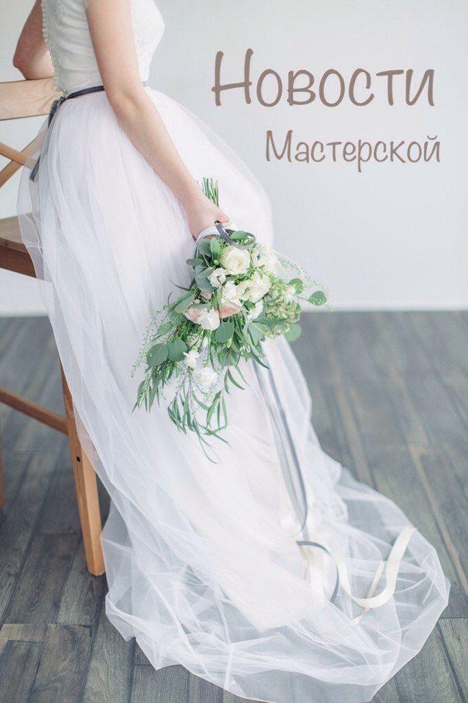 Милые невесты! Наши платья шьются не за один день и количество мест на пошив очень ограниченно И как бы мне не хотелось бы подарить сказку каждой из вас, всех взять я не могу. На лето заказы больше не принимаем‼ Уже сейчас идёт запись на осенние даты! Позаботьтесь о самом главном платье заранее   По вопросам пошива платьев пишите в Директ или WhatssApp +79113544680 #wedding_life #instabride #wedding_day #married #свадьба #bride #wedding #свадьбапсков #accessories #аксессуары #invitations…