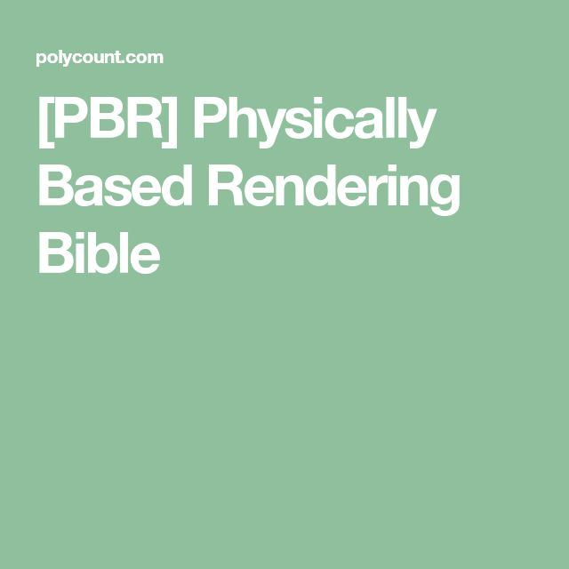 [PBR] Physically Based Rendering Bible
