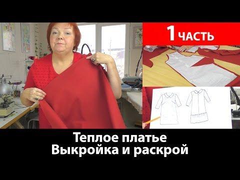 Теплое платье, делаем выкройку своими руками, часть 1 - YouTube