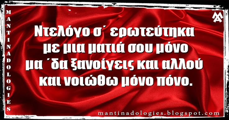 http://mantinadologies.blogspot.com/  #mantinades   #mantinada #kriti   #crete   #μαντιναδες   #μαντιναδα  Μαντινάδα - Ντελόγο σ΄ ερωτεύτηκα με μια ματιά σου μόνο μα ΄δα ξανοίγεις και αλλού και νοιώθω μόνο πόνο.
