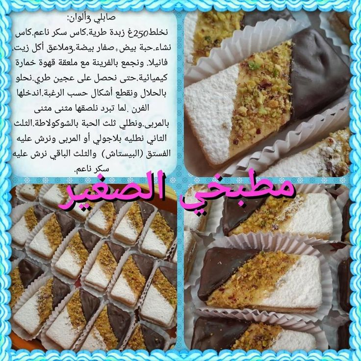 recettes sucrées   de مطبخي الصغير