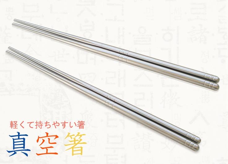 『真空お箸(チョッカラ) ステンレスお箸』 韓国と言えばステンレスのお箸ですね。 慣れないと食べづらいかもしれないけど、慣れるととっても良いですよ♪