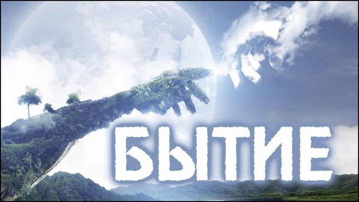 Бытие / Bytie