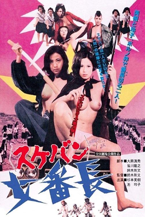 Girl Boss Revenge: Sukeban (1973) Norifumi Suzuki