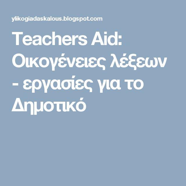 Teachers Aid: Οικογένειες  λέξεων - εργασίες για το Δημοτικό