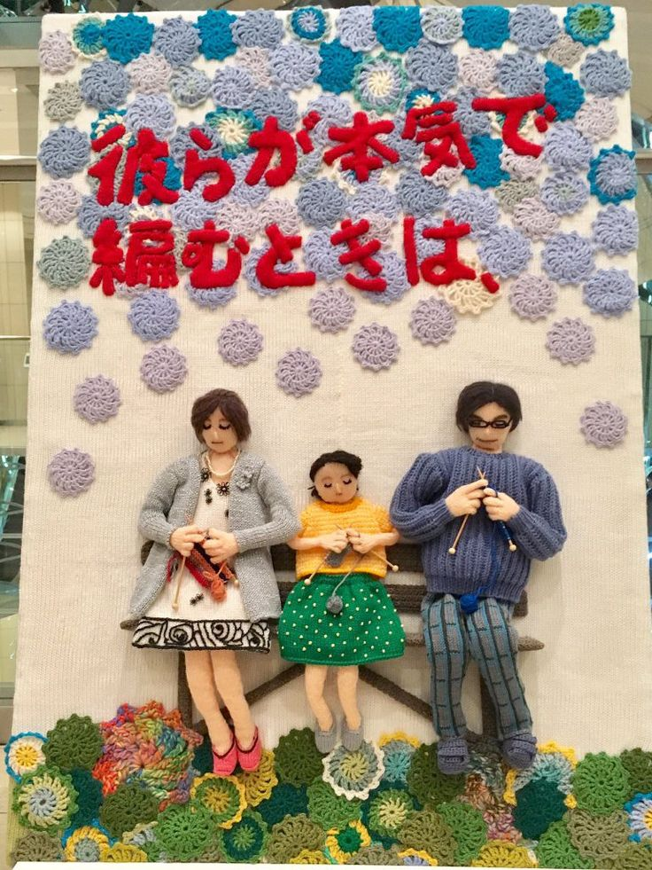 "Is That a Knit Movie Poster for the Japanese Film, ""When They Knit Seriously""???"