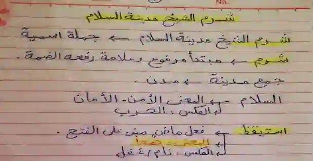 شرح درس شرم الشيخ مدينة السلام لغة عربية للصف الرابع الابتدائي ترم أول Math Bullet Journal Journal