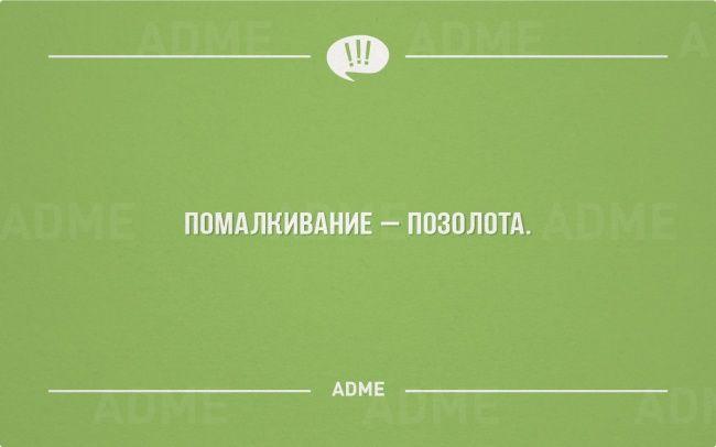 http://www.adme.ru/svoboda-narodnoe-tvorchestvo/igra-slov-v-atkrytkah-803110/