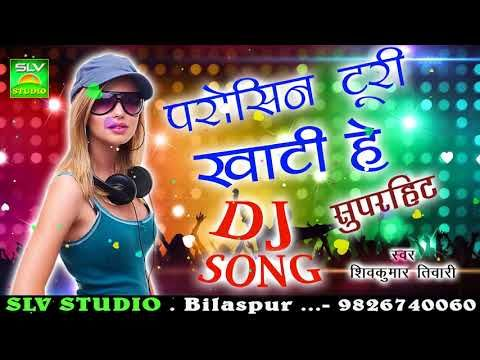 3) CG DJ SONG-Parosin Turi Khati He Reपरोसीन टुरी