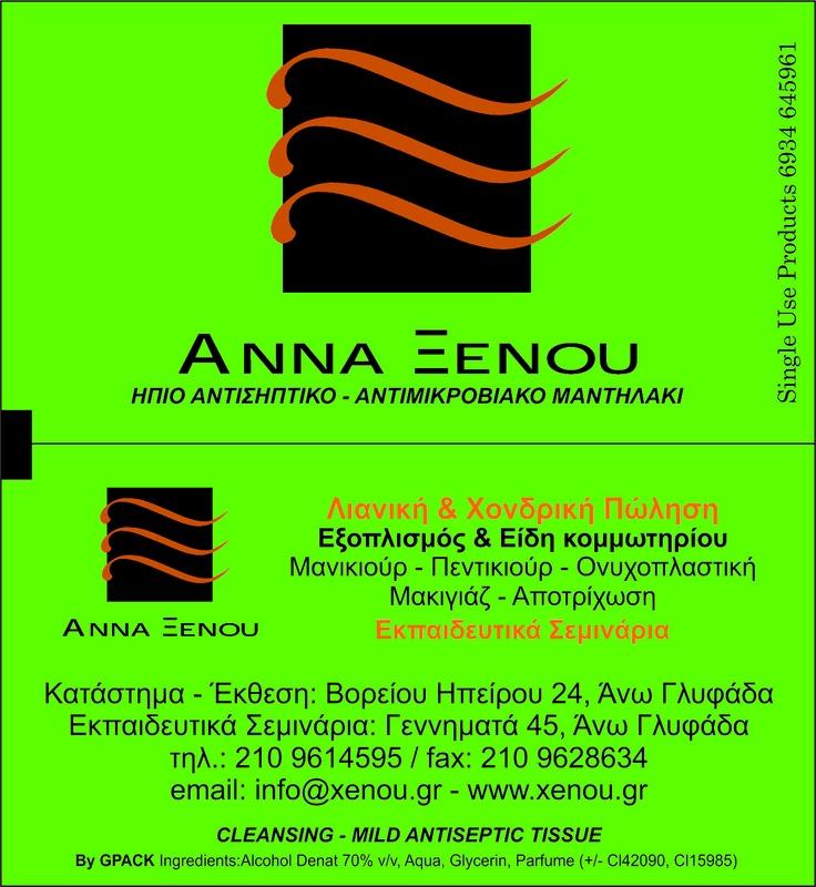Anna Xenou