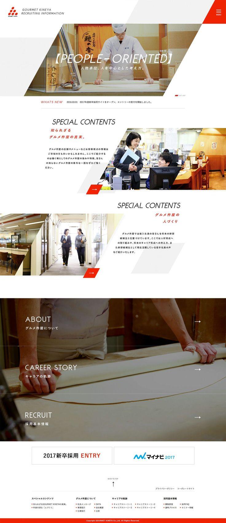 WEBデザイン / 株式会社グルメ杵屋 / 新卒採用サイト