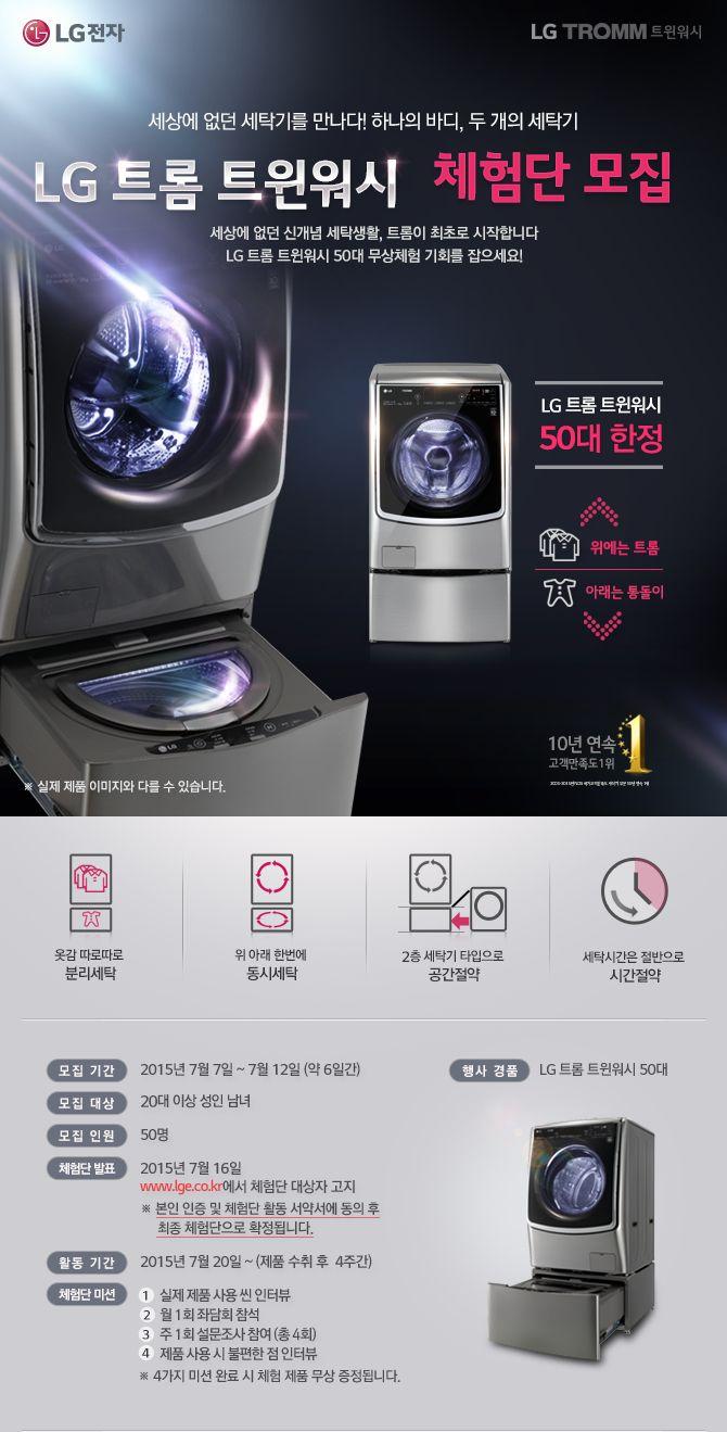 [이벤트] LG 트롬 트윈워시 체험단 소문내기 이벤트 (출처 : LG Life's Good - 엘지전자 체험단 카페 | 네이버 카페) http://me2.do/xDibetGj