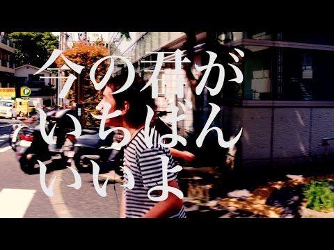 【公式】馬場俊英「今の君がいちばんいいよ」Music Video Short ver. - YouTube